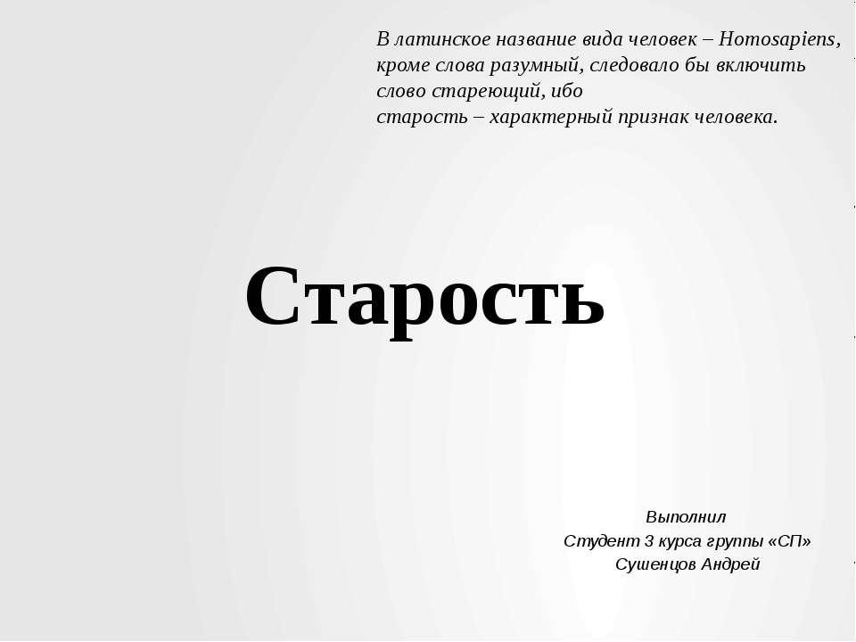 Старость Выполнил Студент 3 курса группы «СП» Сушенцов Андрей В латинское наз...