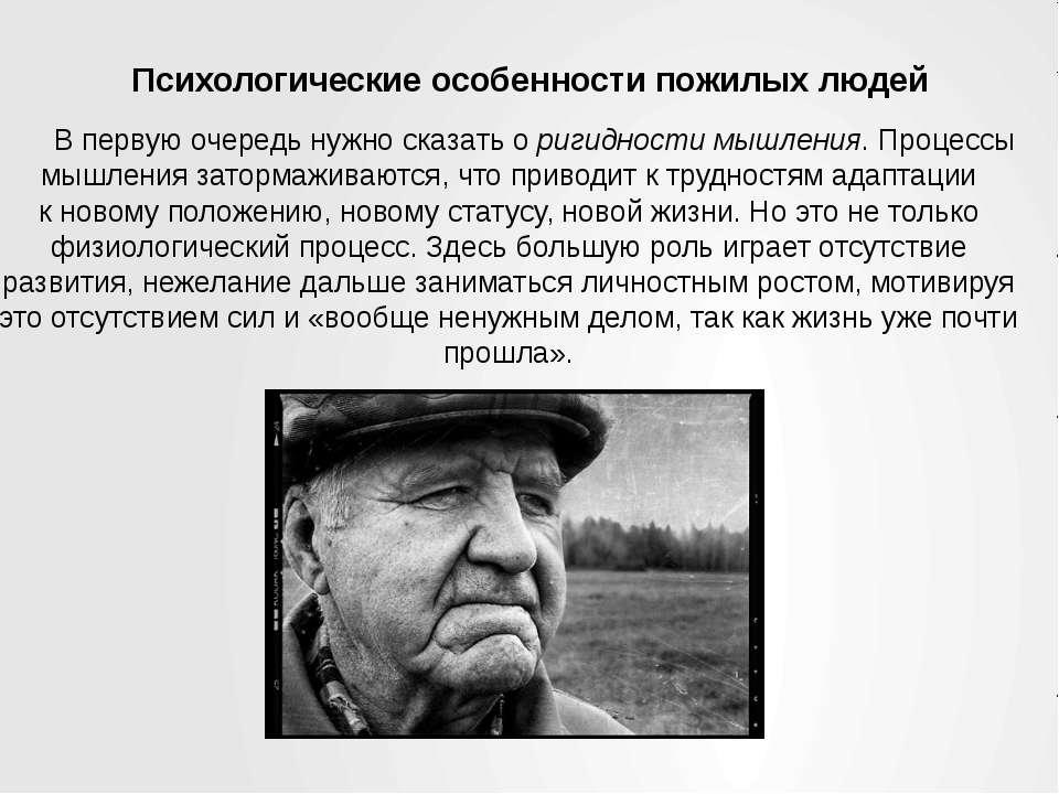 Психологические особенности пожилых людей В первую очередь нужно сказать о ри...