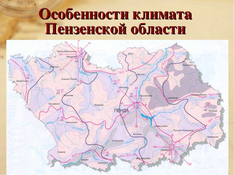 Особенности климата Пензенской области