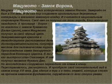 Мацумото – один из главных исторических замков Японии. Завершён он был в XVI ...