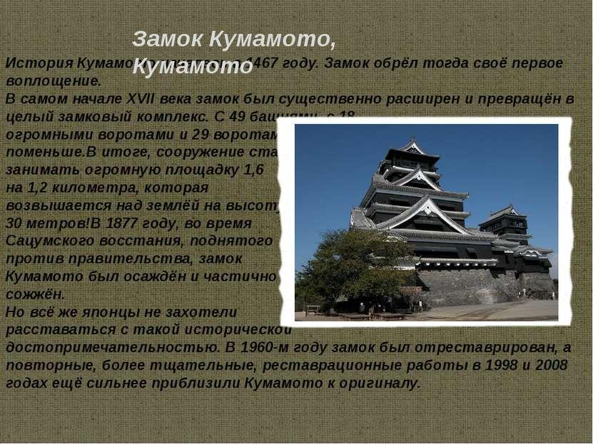 История Кумамото началась в 1467 году. Замок обрёл тогда своё первое воплощен...