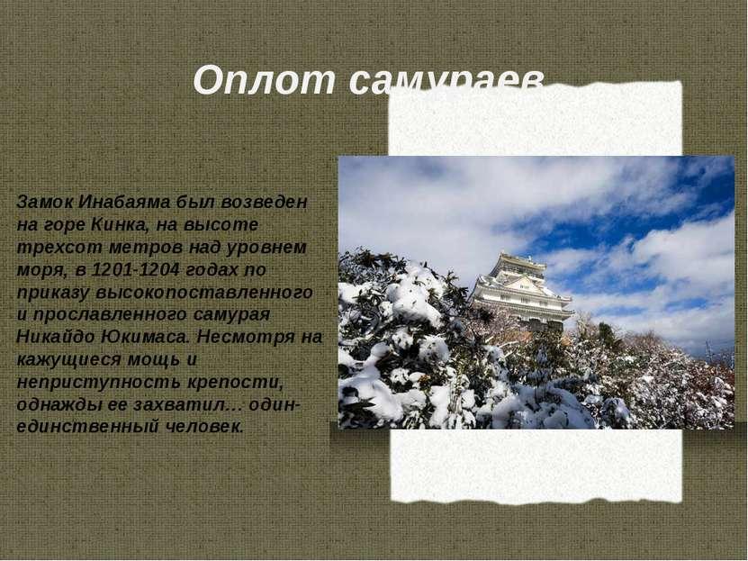 Оплот самураев Замок Инабаяма был возведен на горе Кинка, на высоте трехсот м...
