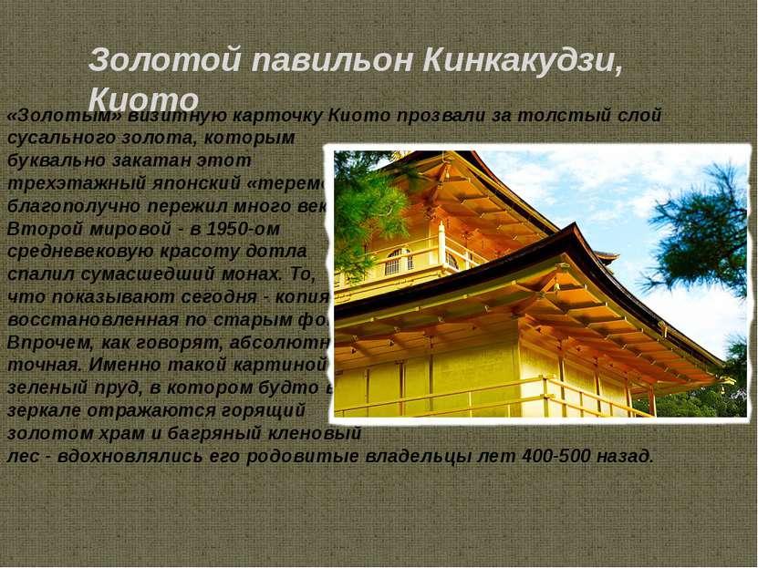 «Золотым» визитную карточку Киото прозвали за толстый слой сусального золота,...