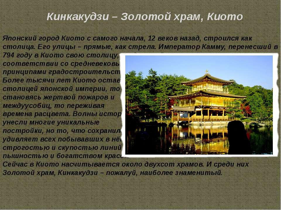 Японский город Киото с самого начала, 12 веков назад, строился как столица. Е...