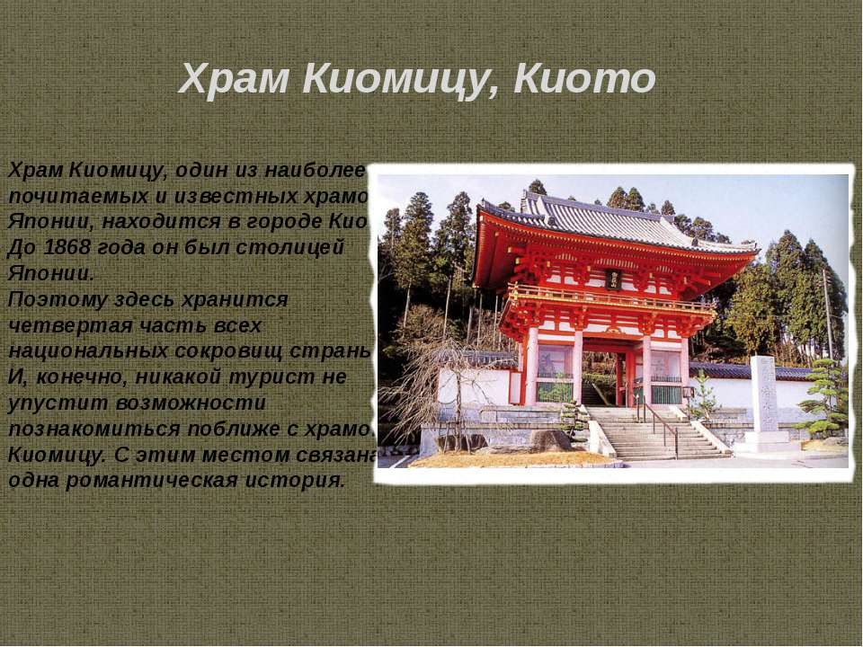Храм Киомицу, один из наиболее почитаемых и известных храмов Японии, находитс...