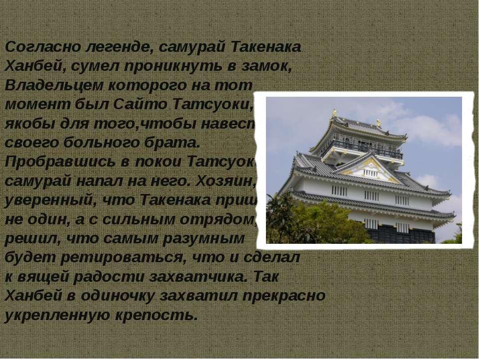 Согласно легенде, самурай Такенака Ханбей, сумел проникнуть в замок, Владельц...