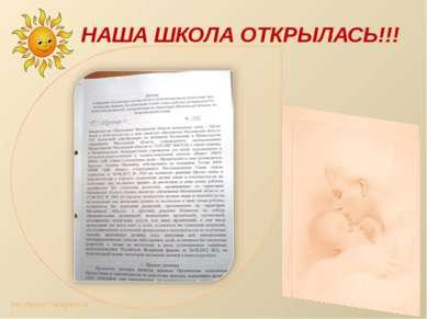 НАША ШКОЛА ОТКРЫЛАСЬ!!! http://lara3172.blogspot.ru/
