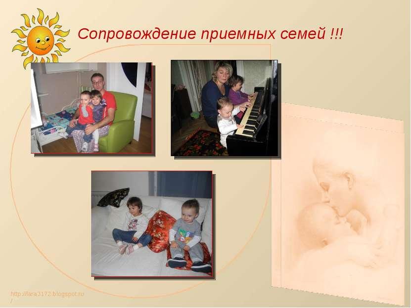 Сопровождение приемных семей !!! http://lara3172.blogspot.ru/