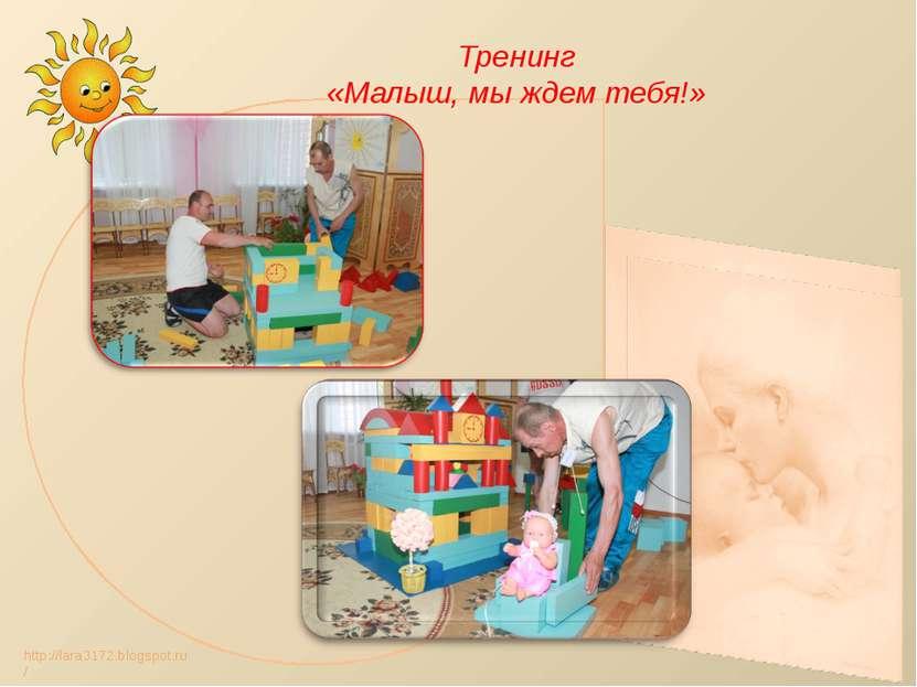 Тренинг «Малыш, мы ждем тебя!» http://lara3172.blogspot.ru/