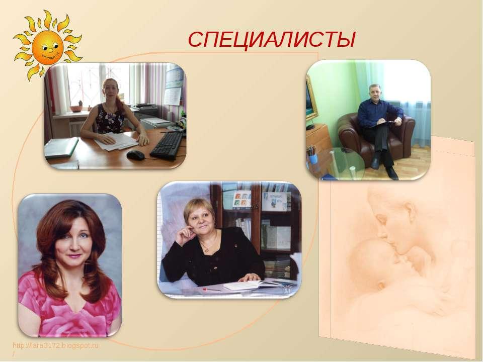 СПЕЦИАЛИСТЫ http://lara3172.blogspot.ru/