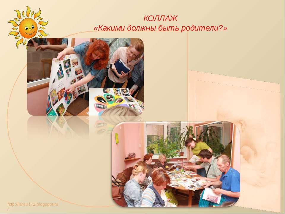 КОЛЛАЖ «Какими должны быть родители?» http://lara3172.blogspot.ru/