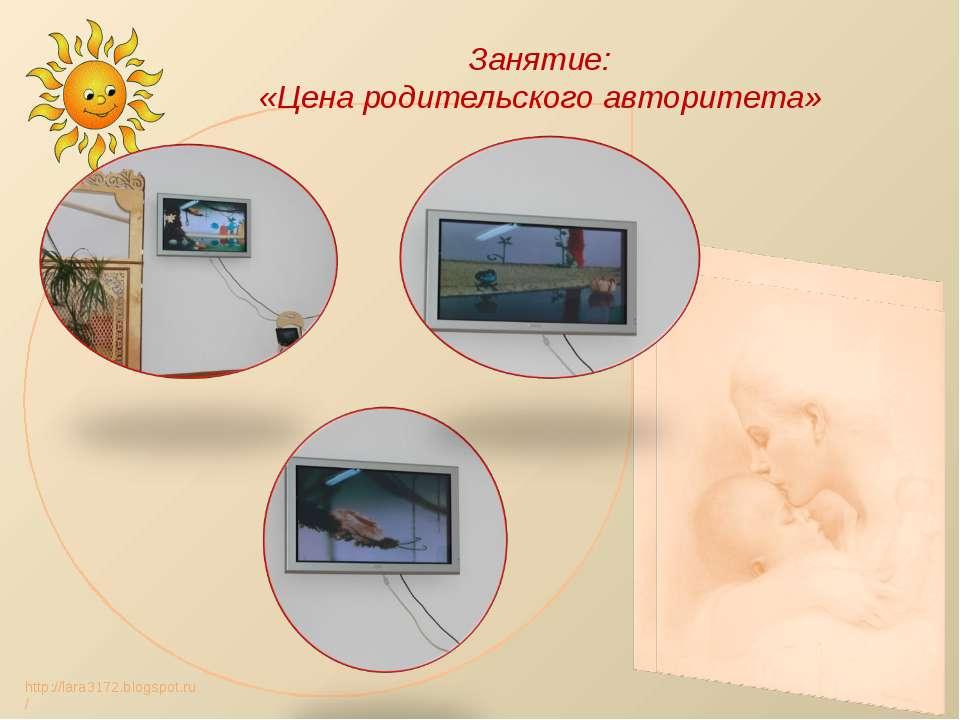 Занятие: «Цена родительского авторитета» http://lara3172.blogspot.ru/