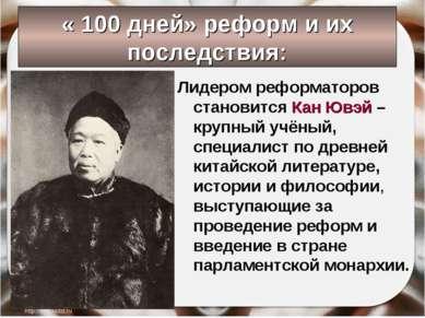 « 100 дней» реформ и их последствия: Лидером реформаторов становится Кан Ювэй...