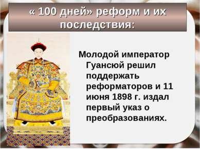 « 100 дней» реформ и их последствия: Молодой император Гуансюй решил поддержа...