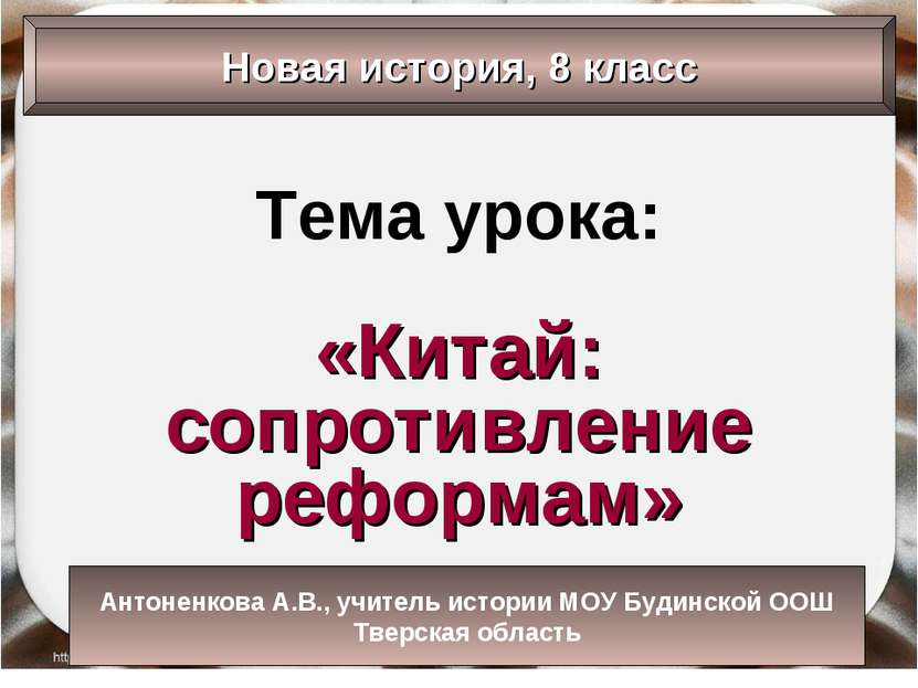 Тема урока: «Китай: сопротивление реформам» Новая история, 8 класс Антоненков...