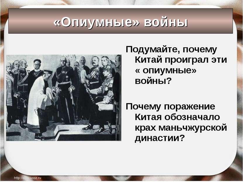 «Опиумные» войны Подумайте, почему Китай проиграл эти « опиумные» войны? Поче...
