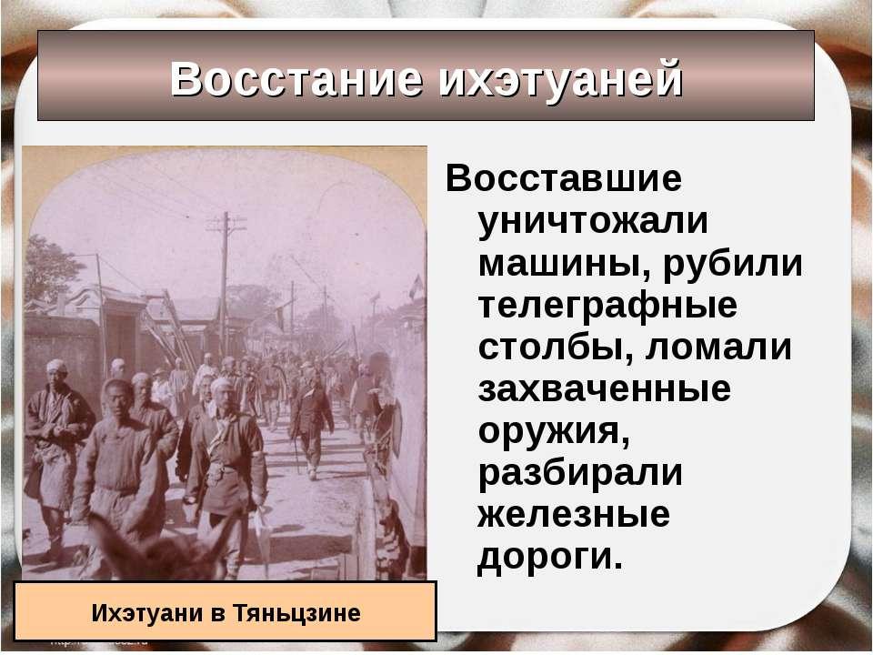 Восстание ихэтуаней Восставшие уничтожали машины, рубили телеграфные столбы, ...