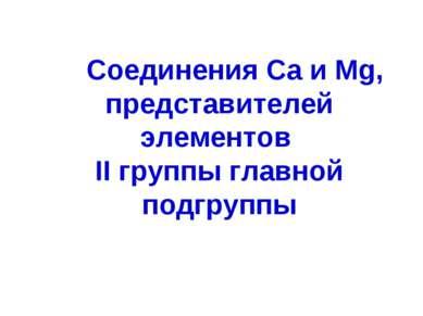 Соединения Ca и Mg, представителей элементов II группы главной подгруппы