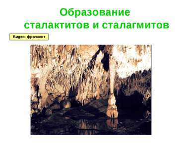 Образование сталактитов и сталагмитов Видео- фрагмент