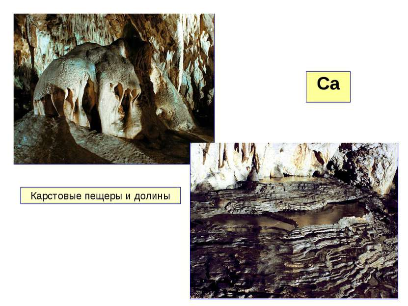 Ca Карстовые пещеры и долины