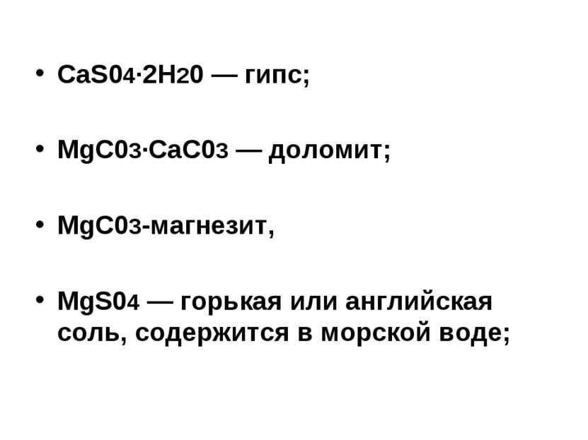 CaS04∙2H20 — гипс; MgC03∙CaC03 — доломит; MgC03-магнезит, MgS04 — горькая или...