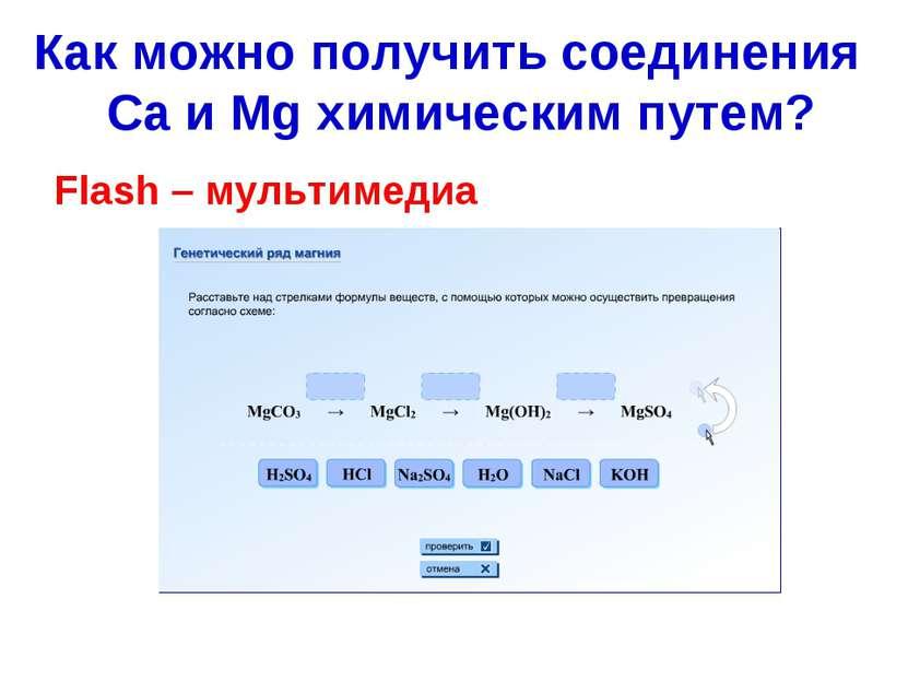 Как можно получить соединения Ca и Mg химическим путем? Flash – мультимедиа