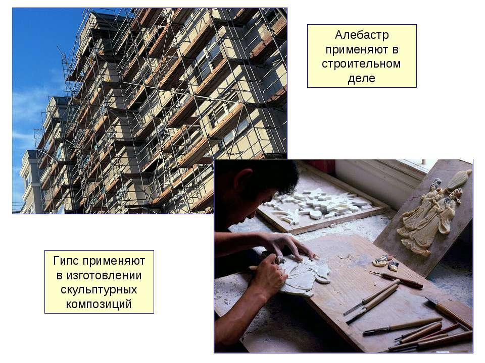 Алебастр применяют в строительном деле Гипс применяют в изготовлении скульпту...