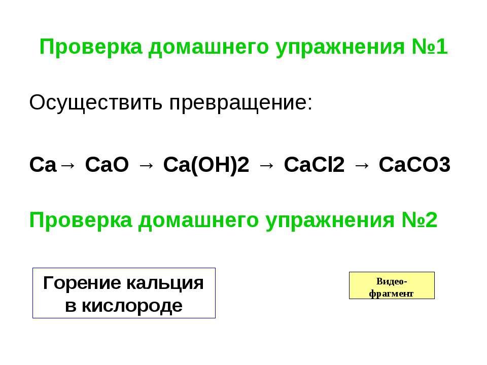 Проверка домашнего упражнения №1 Осуществить превращение: Ca→ CaO → Ca(OH)2 →...
