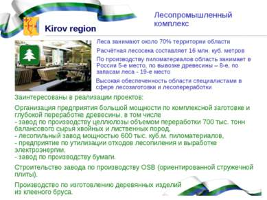Лесопромышленный комплекс Леса занимают около 70% территории области Высокая ...