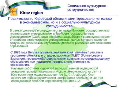 Социально-культурное сотрудничество Научные работники Кировской государственн...