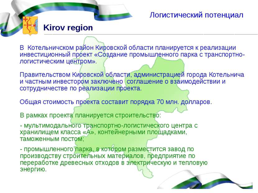Логистический потенциал В Котельничском район Кировской области планируется к...
