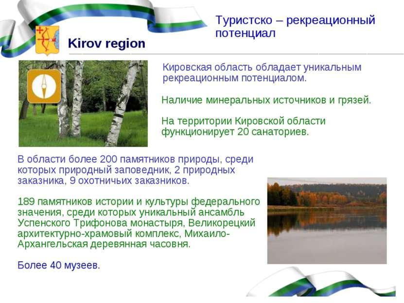 Туристско – рекреационный потенциал Кировская область обладает уникальным рек...