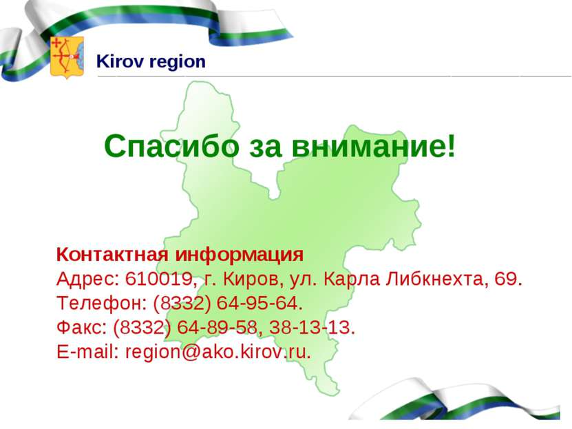 Спасибо за внимание! Контактная информация Адрес: 610019, г. Киров, ул. Карла...