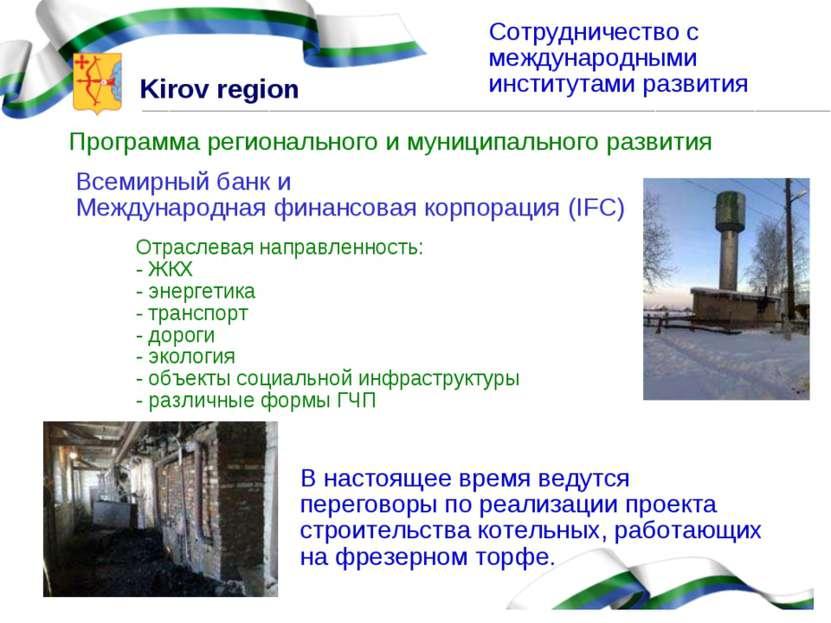 Сотрудничество с международными институтами развития Программа регионального ...