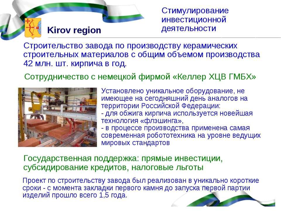 Стимулирование инвестиционной деятельности Проект по строительству завода был...