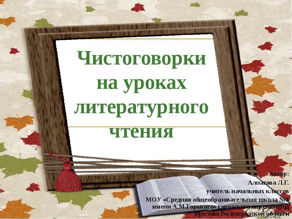 Чистоговорки на уроках литературного чтения Автор: Алпатова Л.Г. учитель нача...