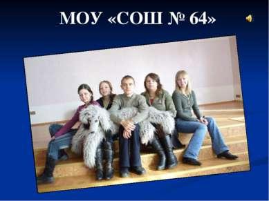 МОУ «СОШ № 64»