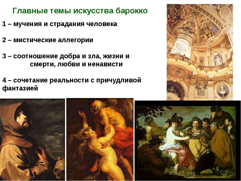 Главные темы искусства барокко 1 – мучения и страдания человека 2 – мистическ...