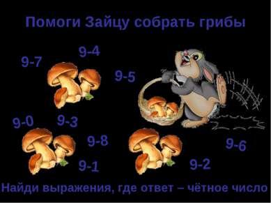 Помоги Зайцу собрать грибы Найди выражения, где ответ – чётное число 9-0 9-1 ...