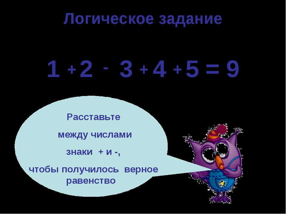 Логическое задание 1 2 3 4 5 = 9 Расставьте между числами знаки + и -, чтобы ...