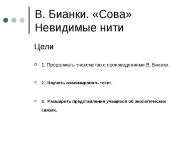 В. Бианки. «Сова» Невидимые нити Цели 1. Продолжать знакомство с произведения...