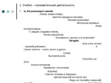 1. Учебно – познавательная деятельность а) Актуализация знаний - Ковер травы ...