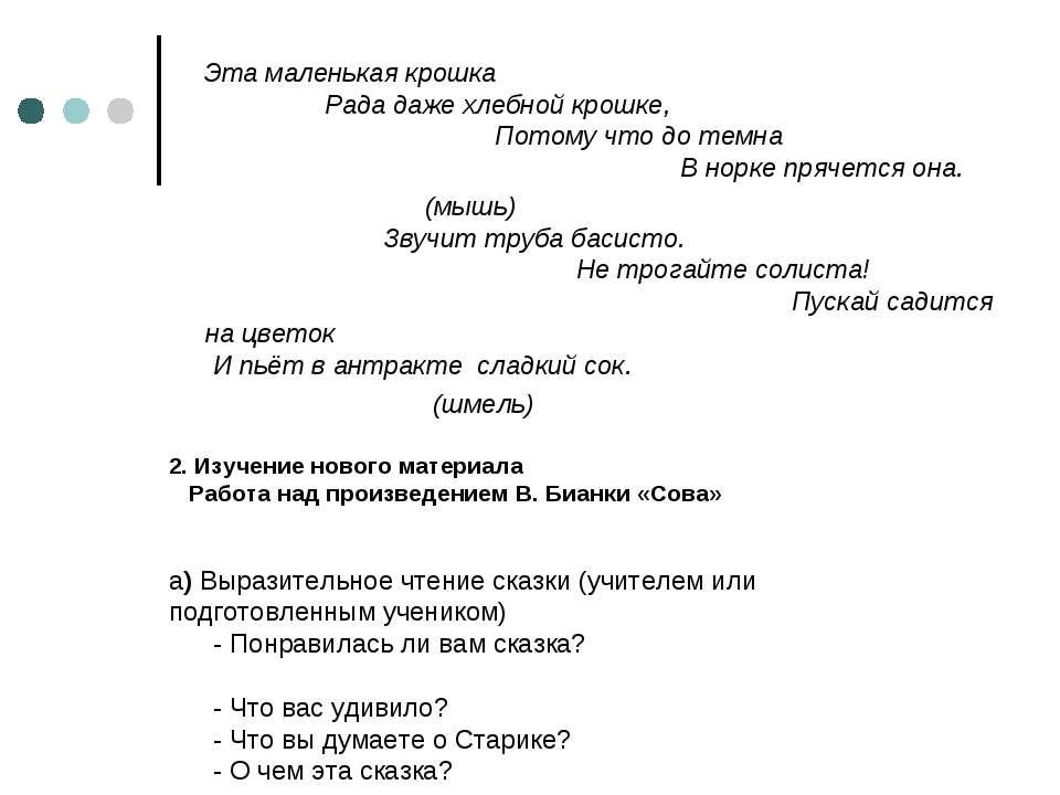 2. Изучение нового материала Работа над произведением В. Бианки «Сова» а) Выр...