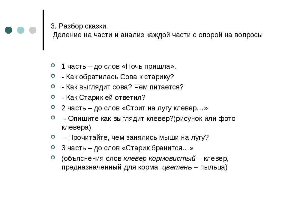 3. Разбор сказки. Деление на части и анализ каждой части с опорой на вопросы ...