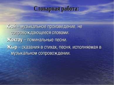 Кюй – музыкальное произведение, не сопровождающееся словами. Жоктау – поминал...