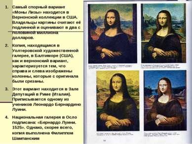Самый спорный вариант «Моны Лизы» находится в Вернонской коллекции в США. Вла...
