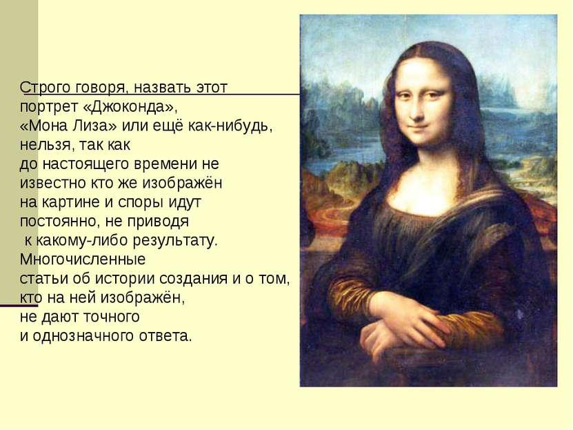 Строго говоря, назвать этот портрет «Джоконда», «Мона Лиза» или ещё как-нибуд...