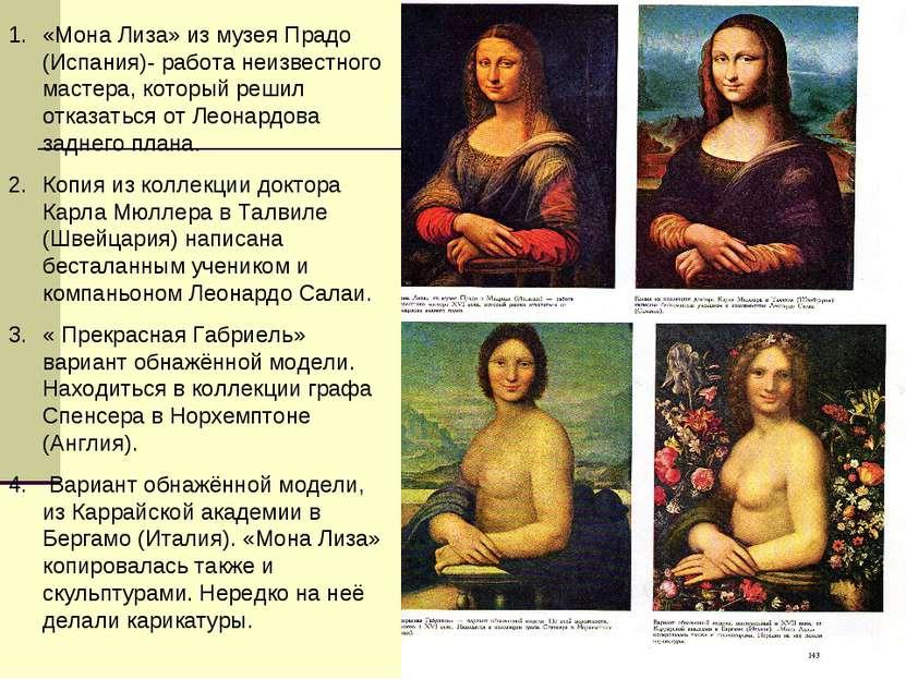 «Мона Лиза» из музея Прадо (Испания)- работа неизвестного мастера, который ре...