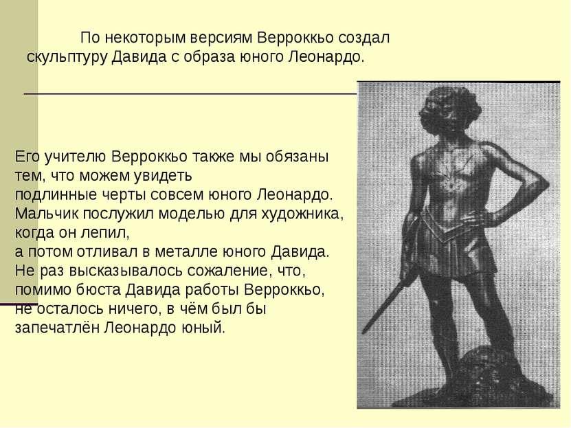 По некоторым версиям Верроккьо создал скульптуру Давида с образа юного Леонар...