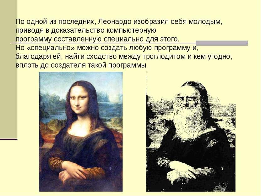 По одной из последних, Леонардо изобразил себя молодым, приводя в доказательс...
